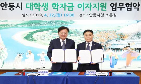 [보도자료] 한국장학재단, 안동시와 대학생 학자금대출 이자지원을 위한 업무협약 체...