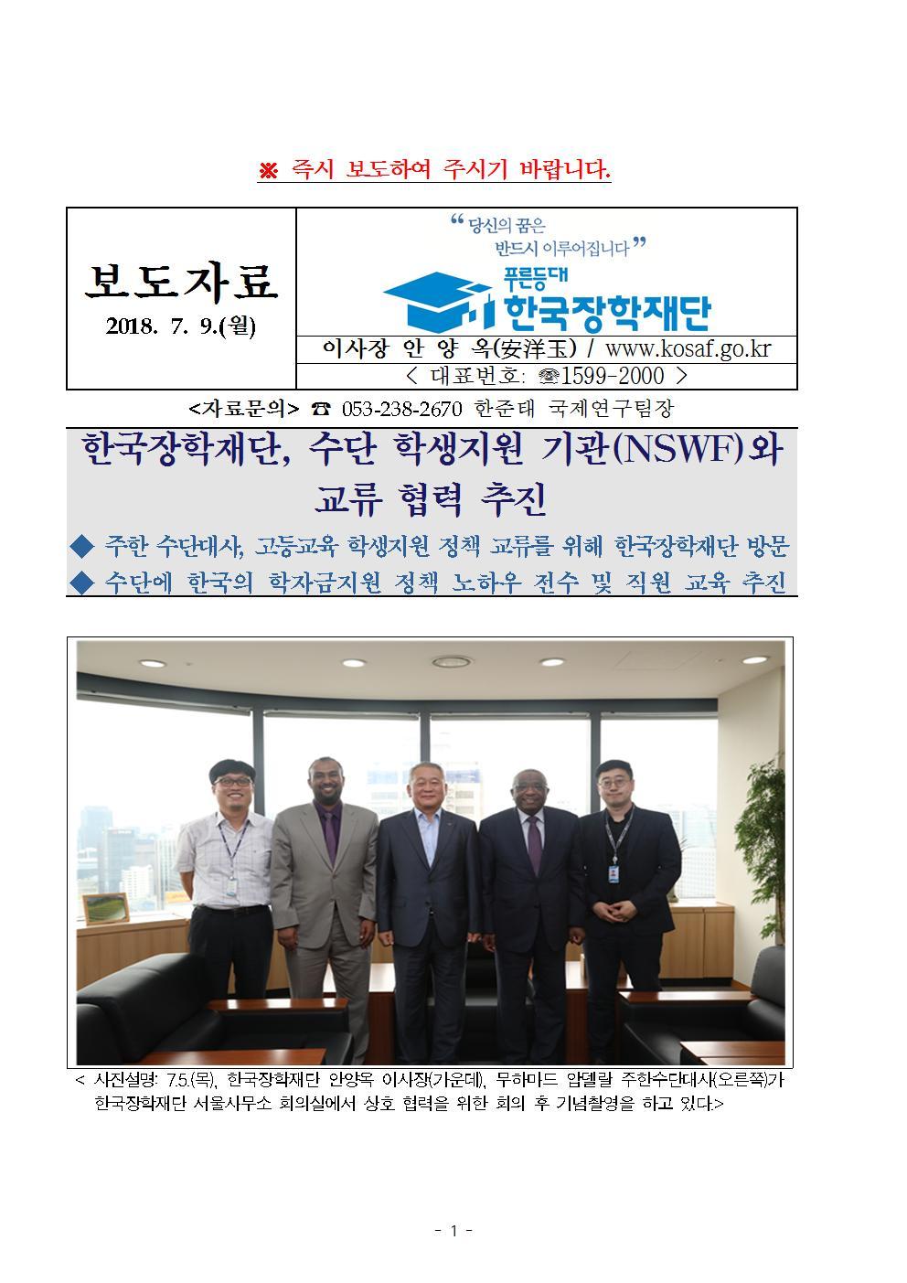 07-09(월)[보도자료] 한국장학재단, 수단 학생지원 기관 NSWF와 교류 협력 추진001.jpg
