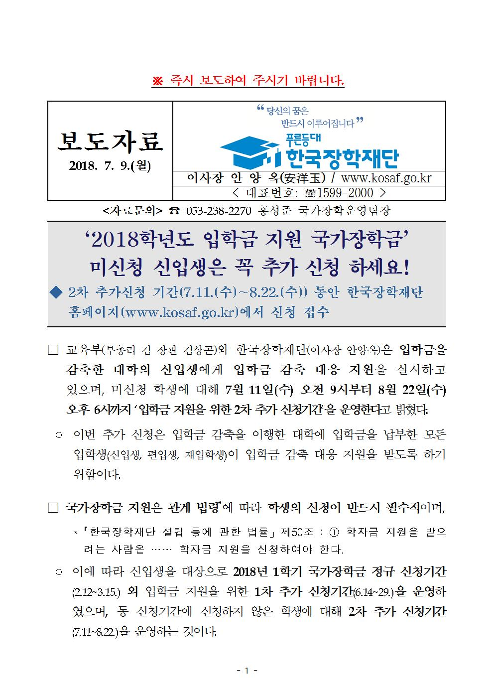 07-09(월)[보도자료] 입학금 지원 장학금 미신청자 추가 신청 접수001.jpg