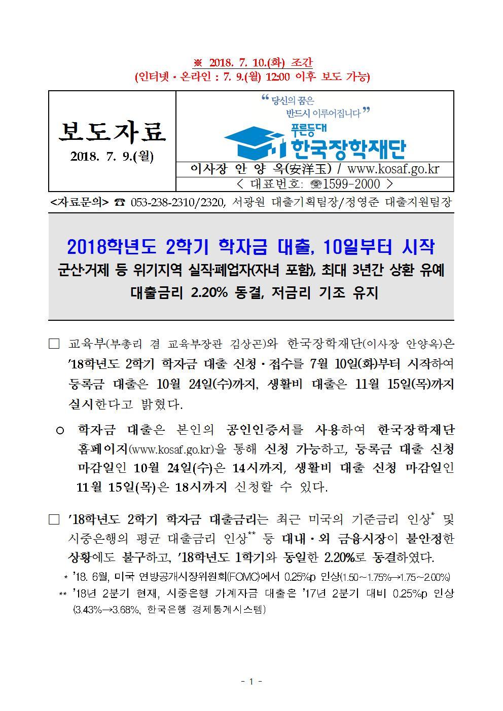 07-09(월)[보도자료] 18년 2학기 학자금대출 시행001.jpg