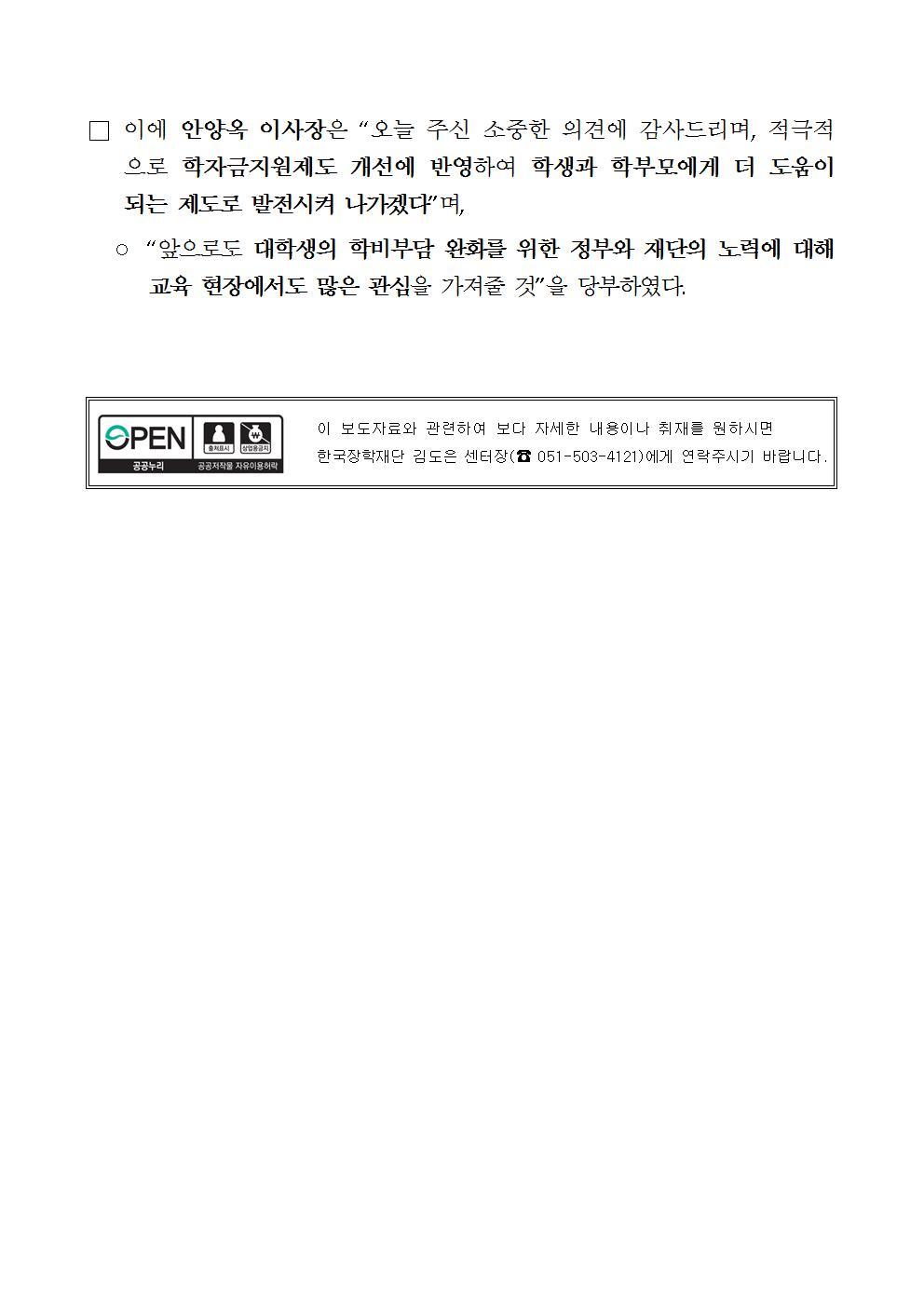 07-12(목)[보도자료] 한국장학재단, 부산권역 학부모, 총학생회 현장간담회 개최003.jpg