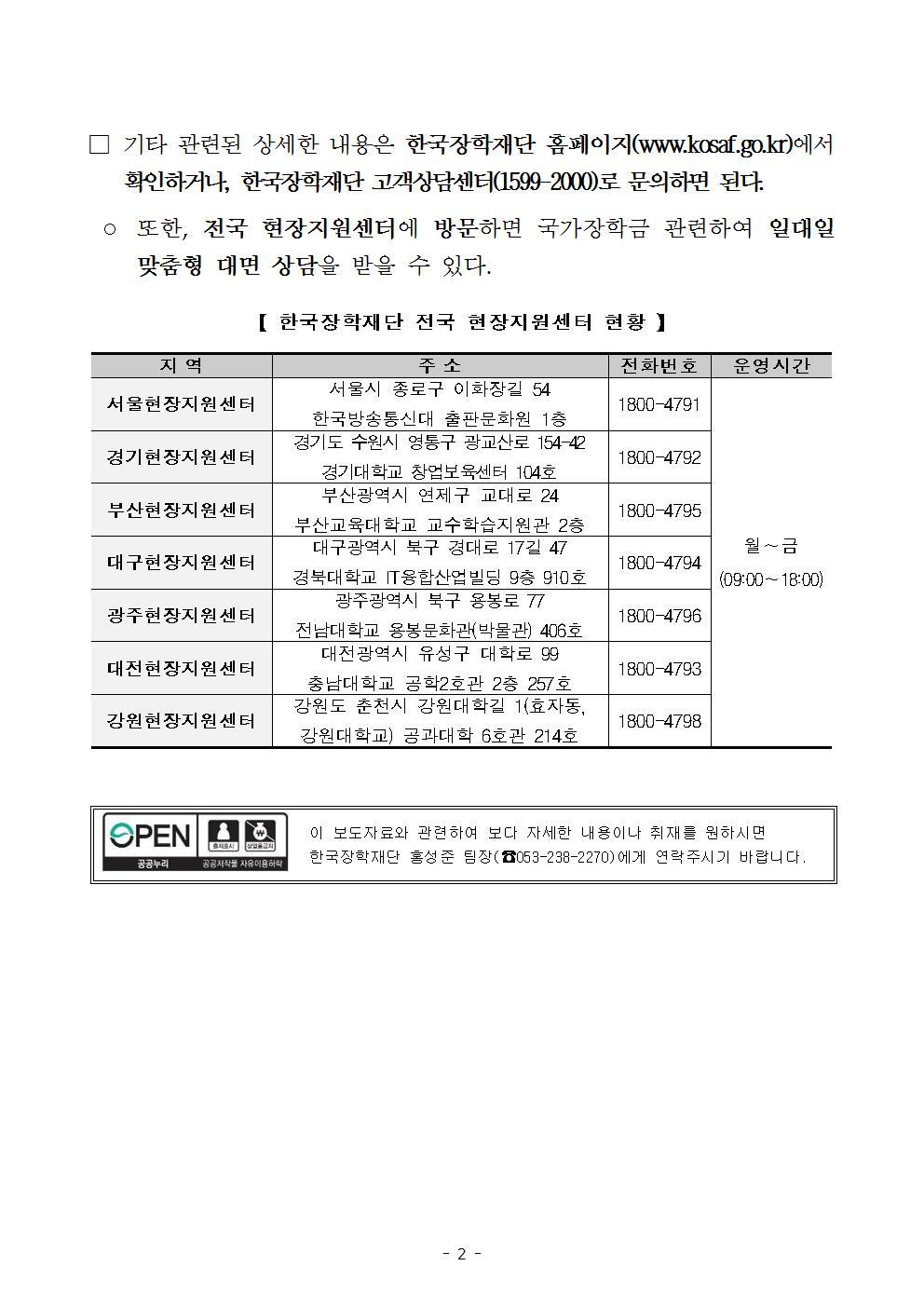 07-09(월)[보도자료] 입학금 지원 장학금 미신청자 추가 신청 접수002.jpg