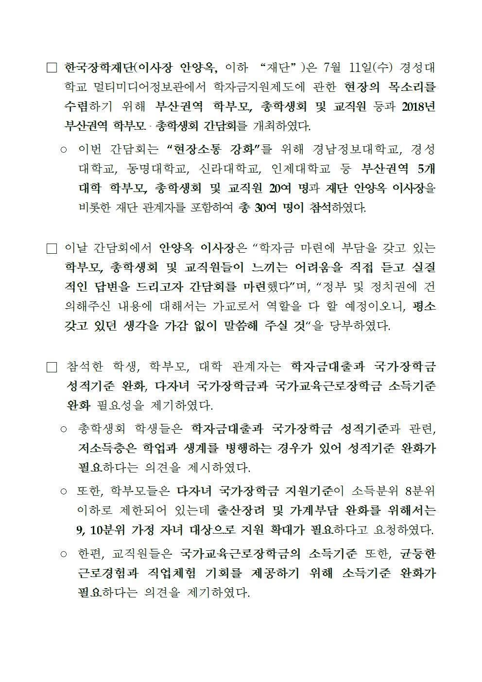 07-12(목)[보도자료] 한국장학재단, 부산권역 학부모, 총학생회 현장간담회 개최002.jpg