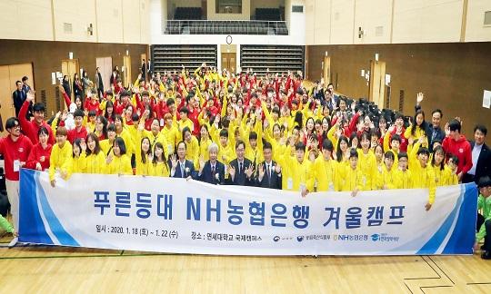 [보도자료] 한국장학재단, 푸른등대 NH농협은행 겨울캠프 개최