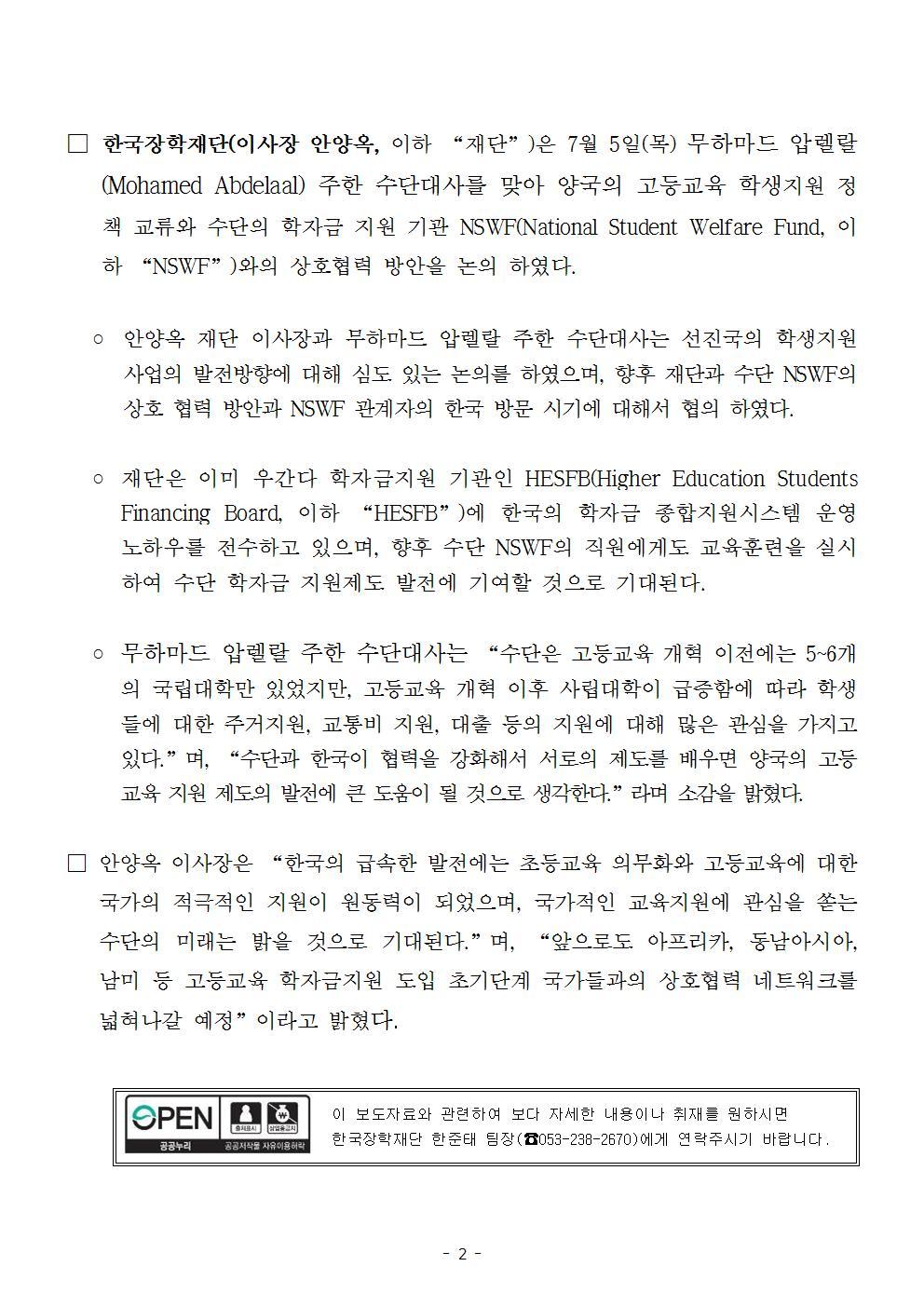 07-09(월)[보도자료] 한국장학재단, 수단 학생지원 기관 NSWF와 교류 협력 추진002.jpg