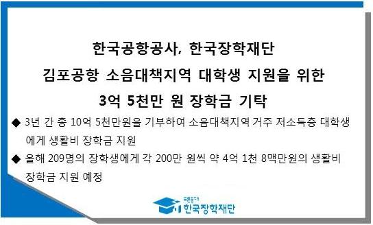 [보도자료] 한국장학재단 한국공항공사 장학금 기탁식