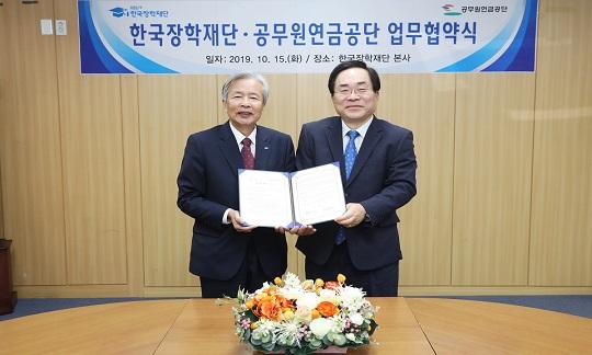 [보도자료] 한국장학재단-공무원연금공단, 효과적인 학자금 중복지원자 감소를 위한 ...