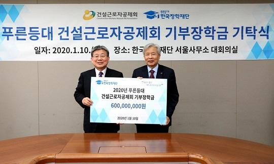 [보도자료] 한국장학재단, '푸른등대 건설근로자공제회 기부장학금' 기탁식 개최