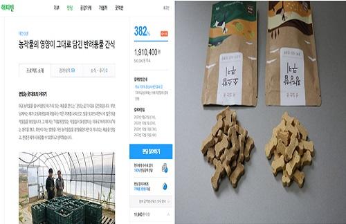 [보도자료] 한국장학재단 광주 창업지원형 기숙사 입주생, B급 농산물 업사이클링 모...