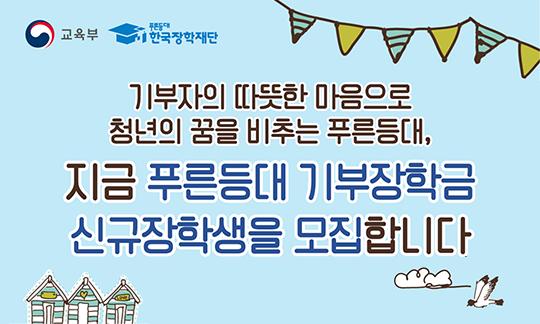 [보도자료] 한국장학재단, 2021년 2학기 '푸른등대 기부장학금' 신규 장학생 모집