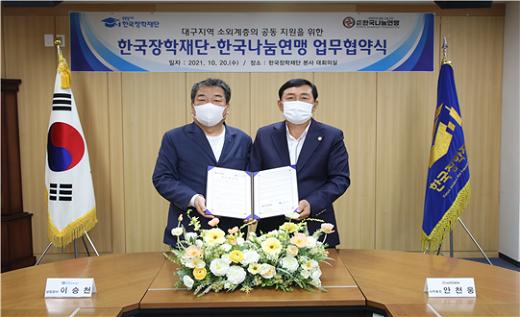 [보도자료] 한국장학재단, 한국나눔연맹과 대구지역 소외계층 지원을 위한 업무협약 ...