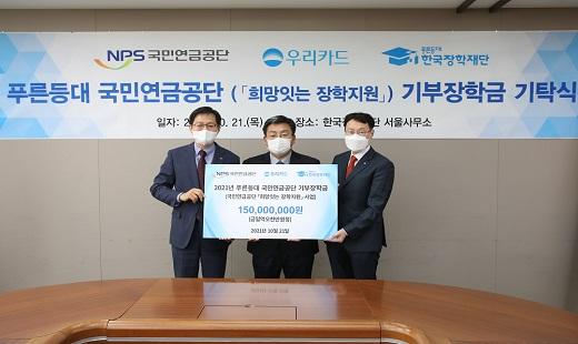 [보도자료] 한국장학재단, 푸른등대 국민연금공단 기부장학금 기탁식 개최