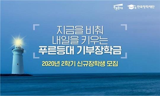 [보도자료] 한국장학재단 2020년 2학기 푸른등대 기부장학금 신청
