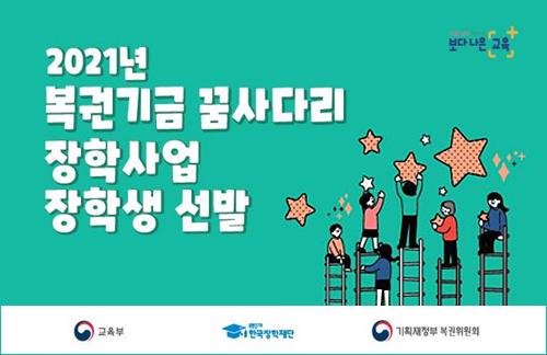 [보도자료] 저소득층 중·고등학생의 꿈을 위한 '복권기금 꿈사다리 장학금'지금 신...
